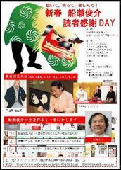 「新春 船瀬俊介 読者感謝DAY」が2016年1月9日(土)、東京浅草にて開催されます。RK出演。