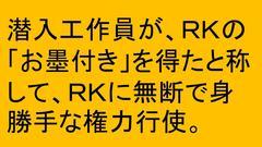 2015.12.27RK東京定期講演会「RK独立党 裏社会との闘い」を公開します。