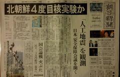 北朝鮮の水爆実験のおかげで、日本国民の多くが「人工地震」を知りました。