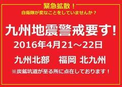 本日のFACT04ですが、南九州人工地震を語ります。