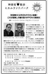 2016年6月4日RK静岡講演会にご参加、ご視聴いただき感謝します。次回は、6月5日ヒカルランド。