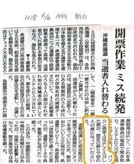 ↓沖縄での不正を示す証拠が朝日新聞の記事